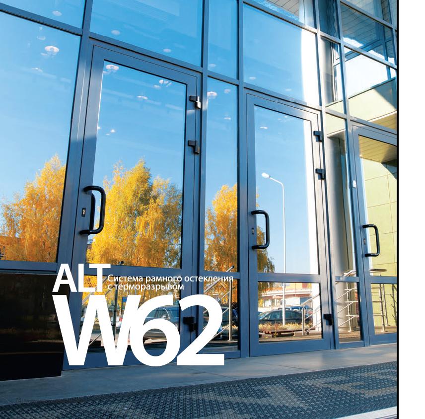 Алюминиевые двери ALUTECH ( Алютех )