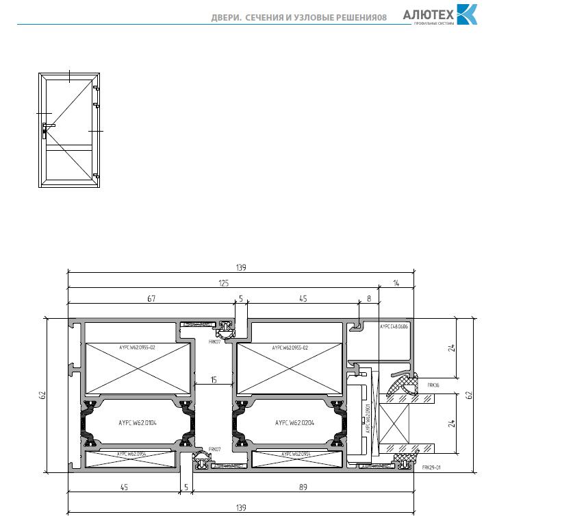 Сечение двери алюминиевые алютех 62 мм